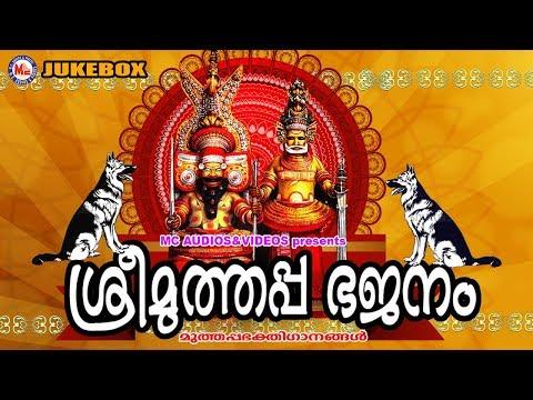 കേരളക്കരയാകെസൂപ്പർഹിറ്റായമുത്തപ്പഗീതങ്ങൾ | MuthappaDevotionalSongs| Hindu Devotional Songs Malayalam