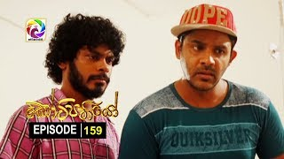 Kotipathiyo Episode 159 කෝටිපතියෝ  | සතියේ දිනවල රාත්රී  9.00 ට . . . Thumbnail