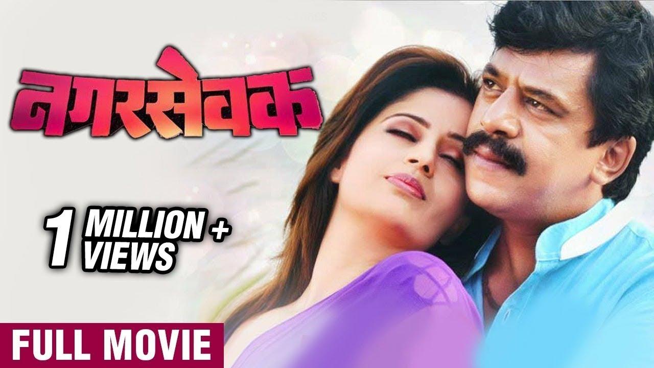 Download नगरसेवक (एक नायक) Marathi Full Movie | NagarSevak (2017) | Mayuri Deshmukh | Neha P | Sayaji Shinde