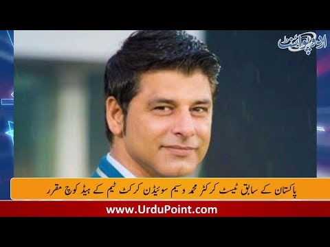Mohammad Waseem Appoints Head Coach of Sweden Cricket Team - sports roundup with danyal sohail