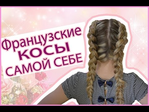 Французские косы/French braids