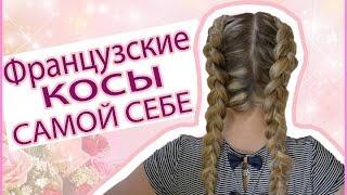 видео Как плести косы, плетение косичек самой себе