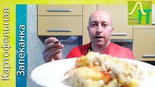Что приготовить на ужин! Картофельная запеканка с рыбой | Лысый Повар