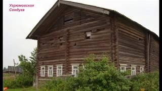 видео Вологодская область / Государственная программа переселения / Русский век