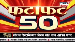 Fatafat 50 News | Speed News | Maharashtra News | Marathi Batmya