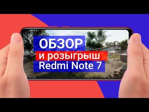 Redmi Note 7   Обзор от «Румиком», магазина Xiaomi