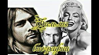 Лучшие Фильмы Биографии ИЗВЕСТНЫХ ЛЮДЕЙ!