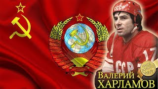 ВАЛЕРИЙ #ХАРЛАМОВ! #Легенда Советского #хоккея № 17. Биография, достижения!