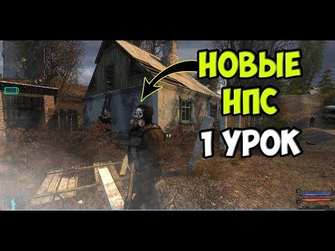 Как создать своих персонажей (НПС) в СТАЛКЕР Тень Чернобыля