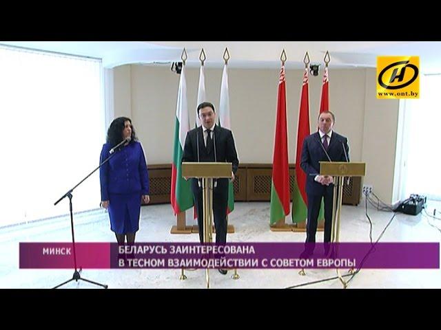 Беларусь заинтересована в тесном взаимодействии с Советом Европы