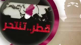 """أبرز عناوين ملحق الاتحاد """" #قطر_تنتحر"""" اليوم الاربعاء  16 أغسطس"""