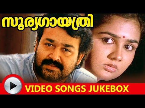 malayalam superhit movie sooryagayathri 1992 video jukebox malayalam kavithakal kerala poet poems songs music lyrics writers old new super hit best top  sooryagaythri malayalam movie video songs mohanlal malayalam movie songs urvashi malayalam songs raveendran master movie songs aalila manjalil ragam thanam thamburu kulir yaakunedendu thushara his higness abdullah movie songs bharatham malayalam movie songs new malayalam movie video songs jukebox kamaladalam movie songs summer in bethlehem movie malayalam kavithakal kerala poet poems songs music lyrics writers old new super hit best top