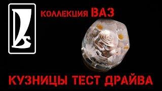 Авто музей Кузницы. Наши Жигули (ЛАДА) Часть 4.