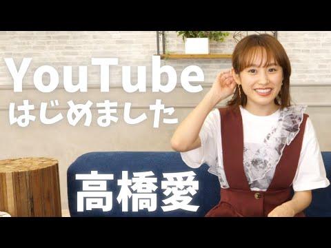 【高橋愛】YouTubeはじめます!!!