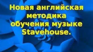 Новая английская методика обучения музыке Stave house.