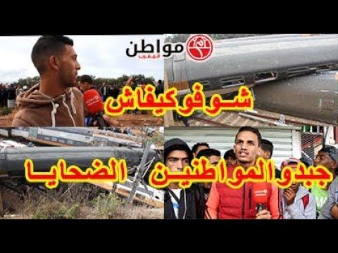 شوفو شنو دارو المواطنين مع ضحايا فاجعة قطار بوقنادل و هاشنو وقع