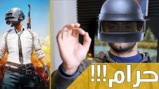 لعبة pubg حرام أم حلال ؟