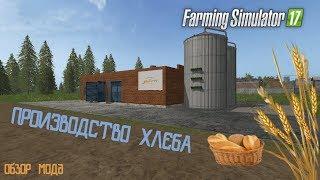 оБЗОР МОДА - ПРОИЗВОДСТВО ХЛЕБА!!! - Farming Simulator 2017