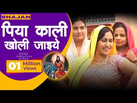 MOHANBABA KE BHAJAN---Piya Kali Kholi Jaiye Naad Hilaiye Matna-----(Rajbala & Suresh Gola)