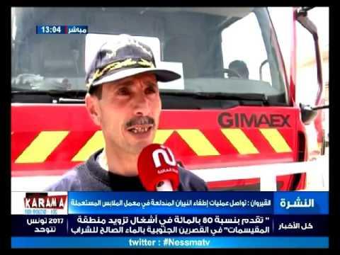 القيروان: تواصل عمليات إطفاء النيران المندلعة فى معمل الفريب و وصول تعزيزات للحماية المدنية من الولايات المجاورة