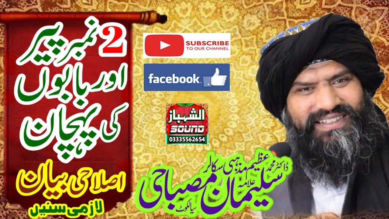 2 Number Peer Aur Babon Ki Pehchan By Dr Muhammad Suleman Misbahi Sb ( Islahi Beyan )