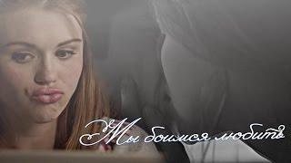 Lydia and Stiles    Мы боимся любить ...