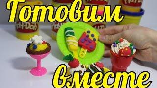 Готовим вместе. Делаем вкусное мороженное. Play Doh ice cream.(Готовим разноцветное аппетитное мороженное. Такое милое и яркое. А потом можно пригласить друзей и угостит..., 2015-02-02T12:05:27.000Z)