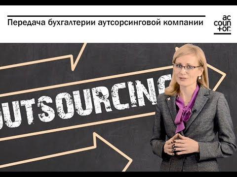 Передача бухгалтерского учёта аутсорсинговой компании (Аккаунтор)
