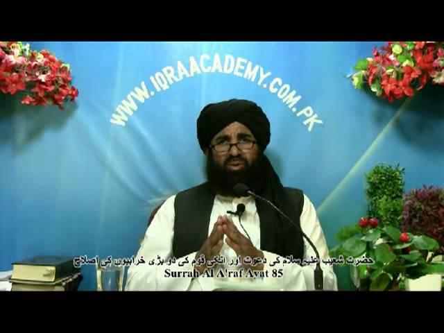 Hazrat Shoaib A S ki Dawat Aur Un ki Qoum ki 2 Bari Kharbio ki Islah Surrah Al A raf Ayat 85 part 1