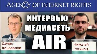 Интервью с директором медиасети AIR - Agency of Internet Rights