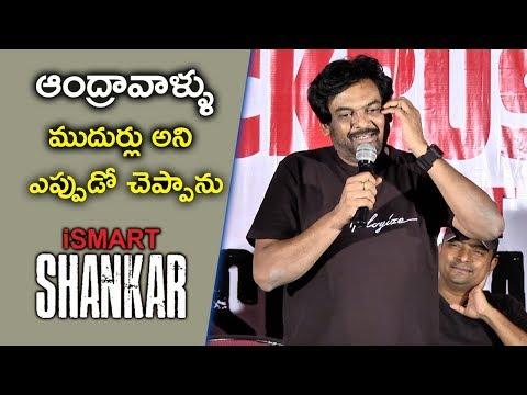 Director Puri Jagannath Fantastic Speech @Ismart Shankar BlockBuster Meet   Bhavani HD Movies