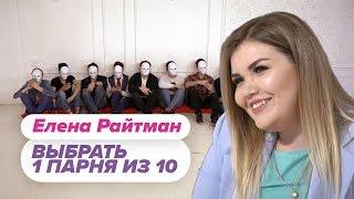 Выбрать 1 из 15. Елена Райтман играет в Чат На Вылет / Пинк Шугар