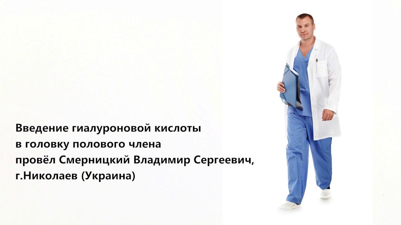 увеличение члена гиалуроновой кислотой