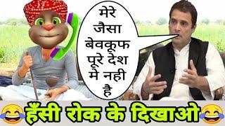 राहुल गाँधी & बिल्ली कॉमेडी Rahul Gandhi v/s Billu #Funny_Call_Comedy   Talking Tom Comedy