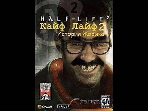 Кайф лайф 2: история жорика / часть №1.