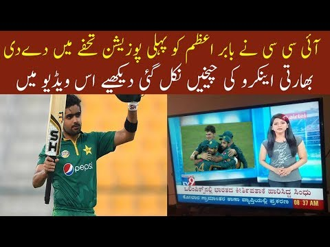 The ICC gave the first position to Babar Azam