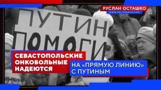 Севастопольские онкобольные надеются на прямую линию с Путиным Руслан Осташко