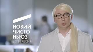 Только Смешные Новости! Новый Сезон Чисто News с 3 сентября 2018