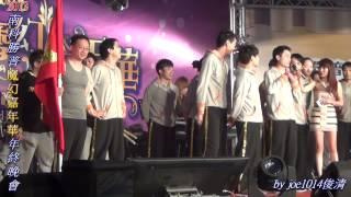 2014.01.24 【2013南科勝普 魔幻嘉年華  年終尾牙晚會】 進擊15 表演