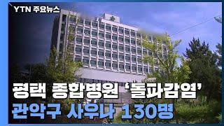 평택 종합병원 '돌파감염' 추정...관악구 사우나 13…