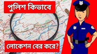 পুলিশ কিভাবে লোকেশন বের করে? How Police Track Our Real Time Location In Bangla