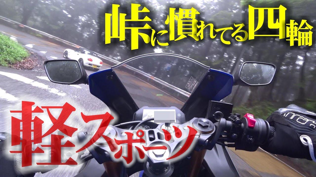 【四輪の峠】慣れた感じの軽スポーツ。【バイク】