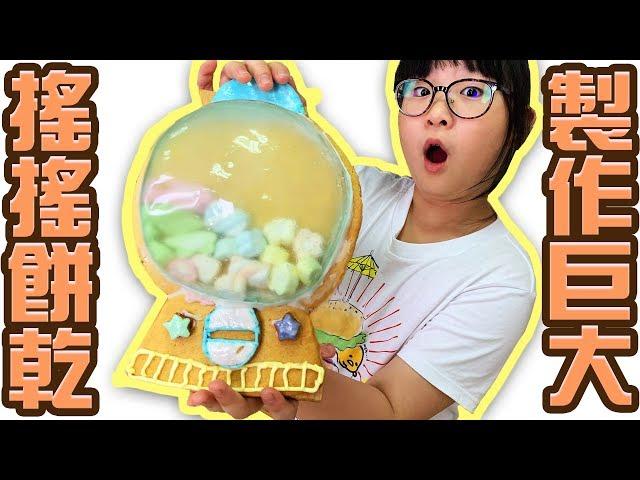 【DIY】製作巨大糖果罐搖搖餅乾[NyoNyoTV妞妞TV玩具]