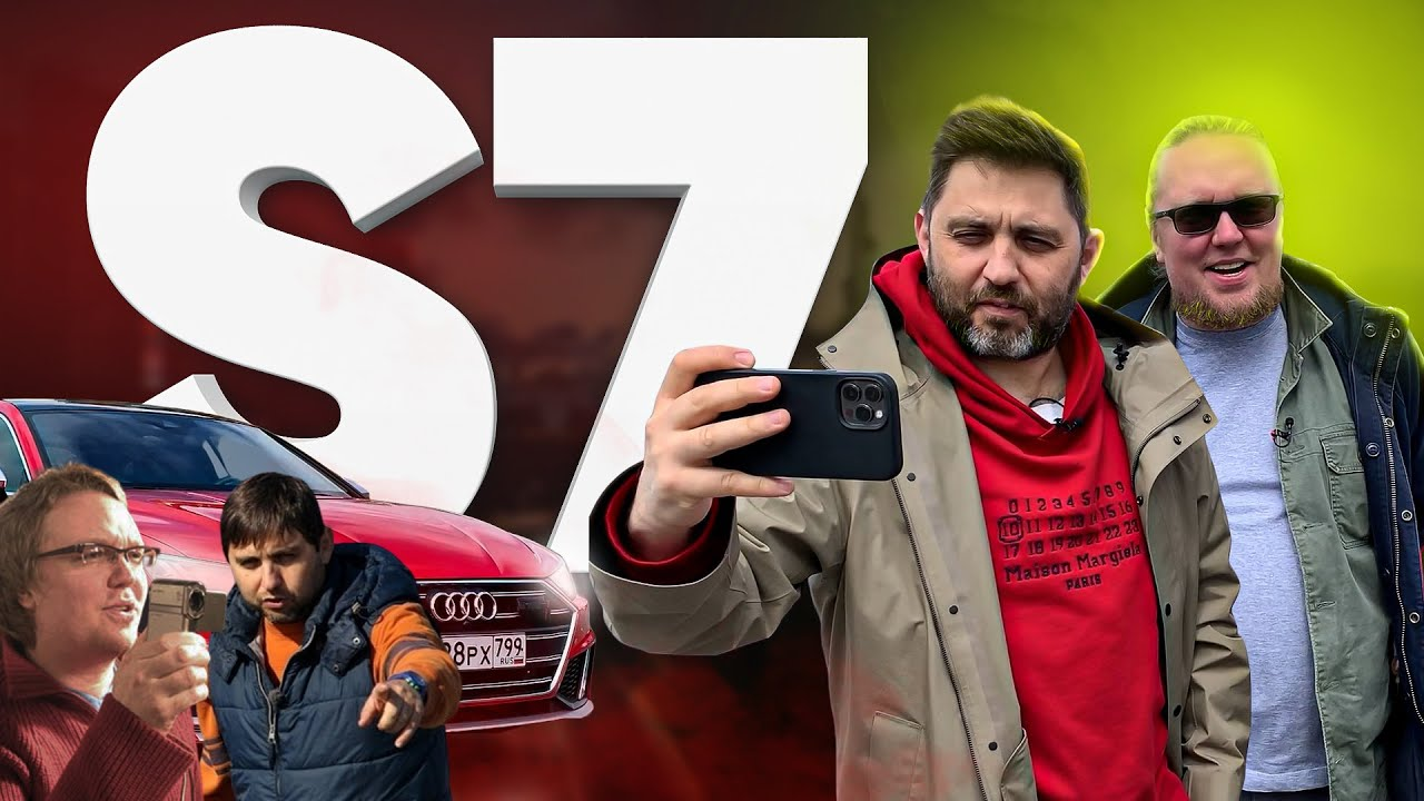 Audi S7 - Большой тест-драйв