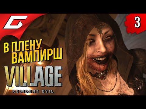 ЛЕДИ И ЕЁ ДОЧУРКИ ➤ RESIDENT EVIL 8: VILLAGE #3