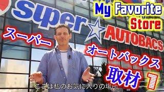 スーパーオートバックス東雲店内取材 Super Autobacs My Favorite Auto Store! Tokyo Shinonome
