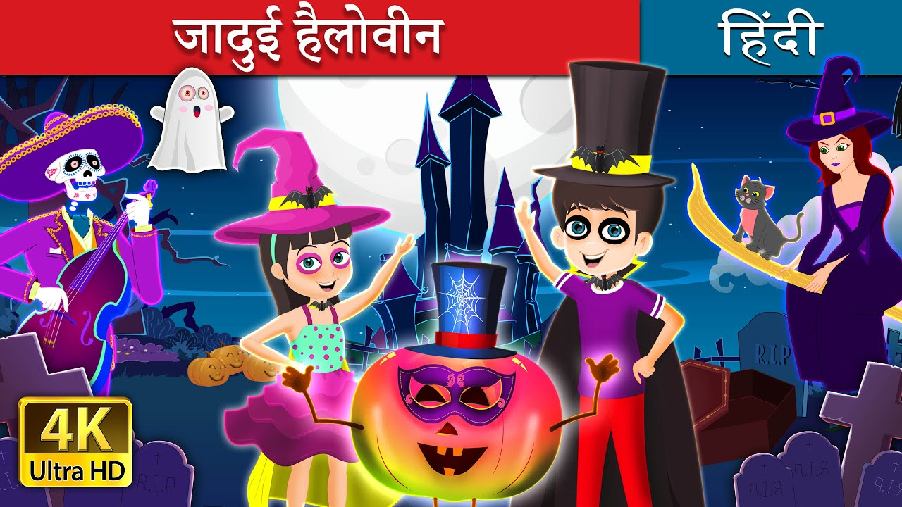 जादुई हैलोवीन | A Magical Halloween Story in Hindi | Hindi Fairy Tales