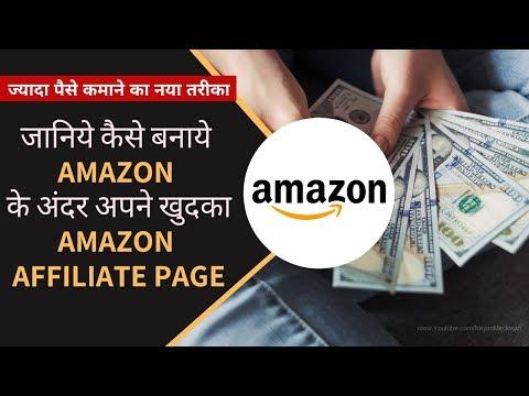 Earn money with Amazon Influencer program in Hindi 2019