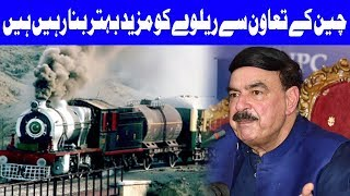 (0.02 MB) We are Making Railways Better with The Cooperation of China Says Sheikh Rasheed : Dunya News Mp3