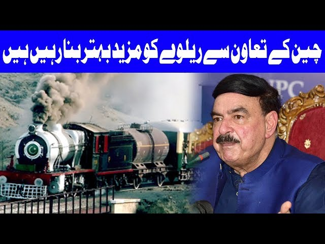 We are Making Railways Better with The Cooperation of China Says Sheikh Rasheed : Dunya News